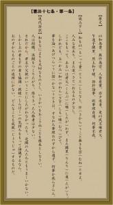 憲法十七条第一条